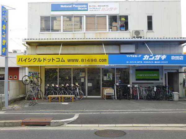 カンザキ吹田店