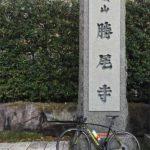 勝尾寺ヒルクライムで2017年はスタート