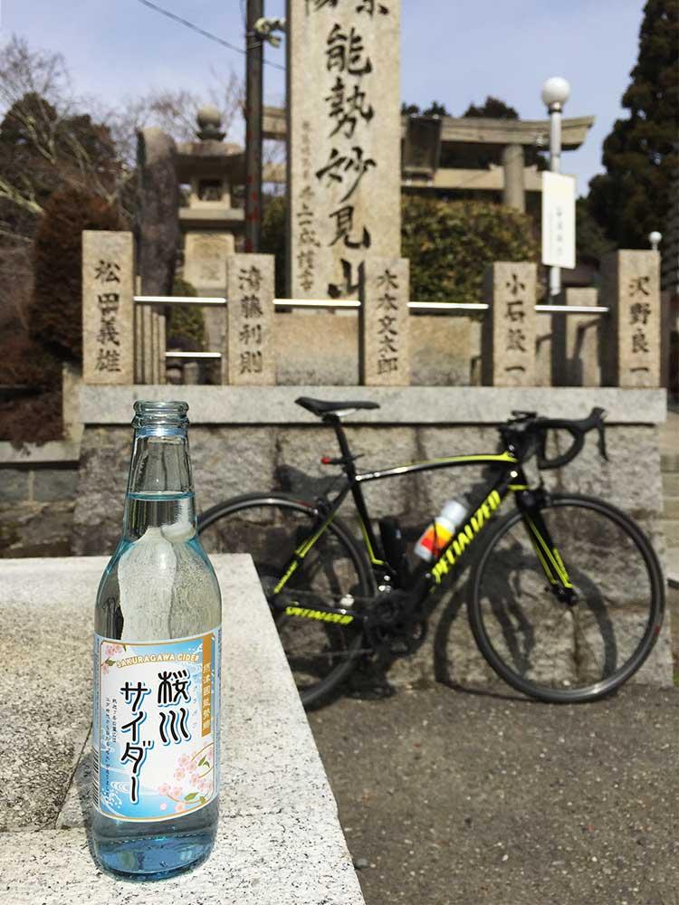 妙見山 桜川サイダー