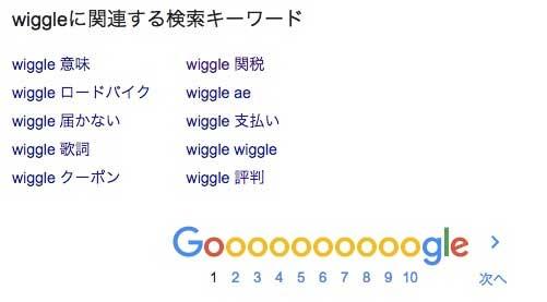 wiggle ウィグル