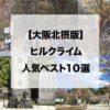 【大阪北摂版】ヒルクライム 人気 ベスト10選