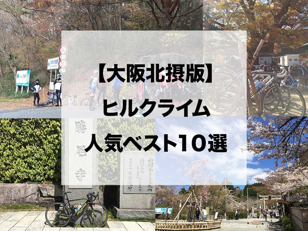 大阪北摂版ヒルクライム 人気 ベスト10選