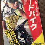 【初心者向け】アラフォーからのロードバイク 初心者以上マニア未満のマル秘自転車講座
