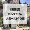 【関西版:大阪・京都・兵庫】ヒルクライム 人気 ベスト10選