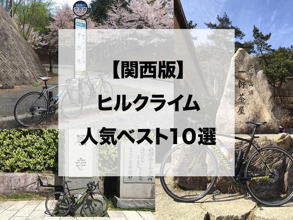 関西版ヒルクライム人気ベスト10選