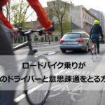 ロードバイク乗りが車のドライバーと意思疎通をとる方法