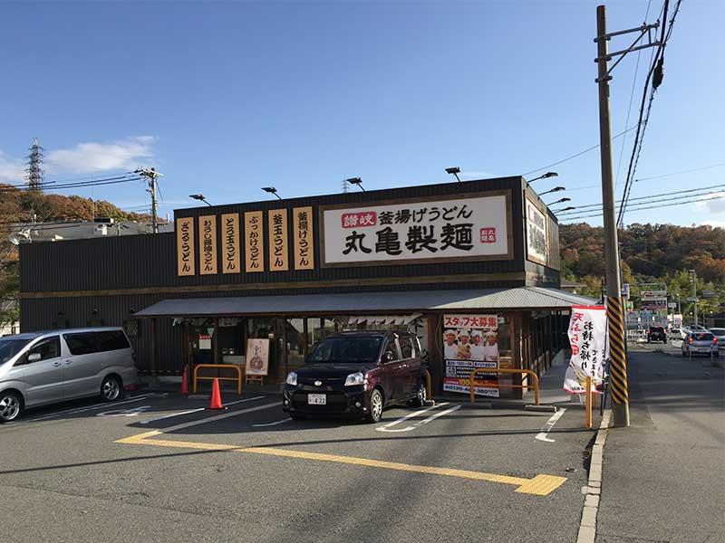 丸亀製麺鈴蘭台店