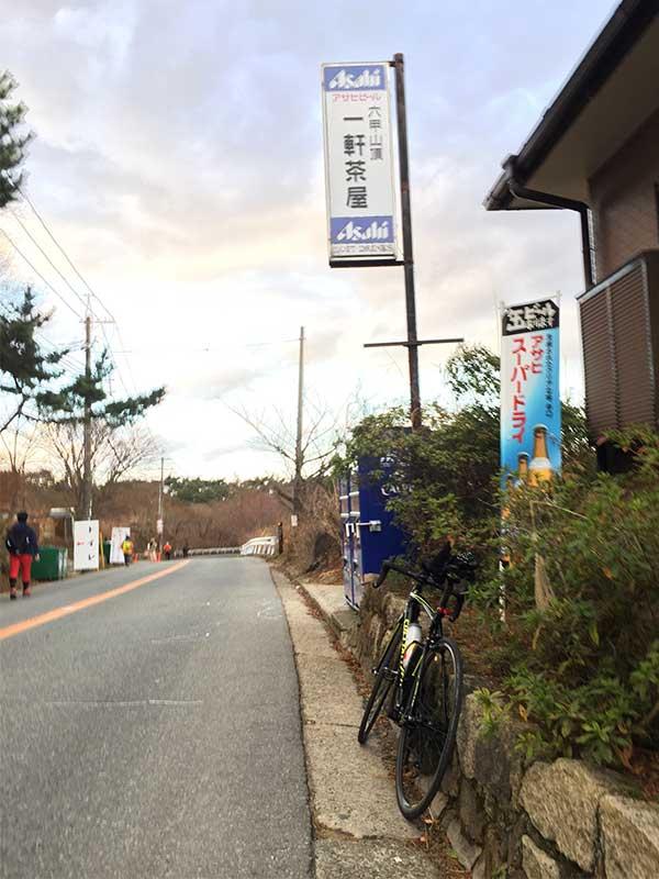 一軒茶屋 六甲山4方向