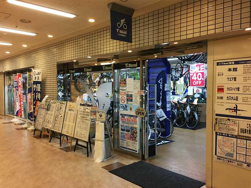 Ys Road(ワイズロード) 新宿クロスバイク館
