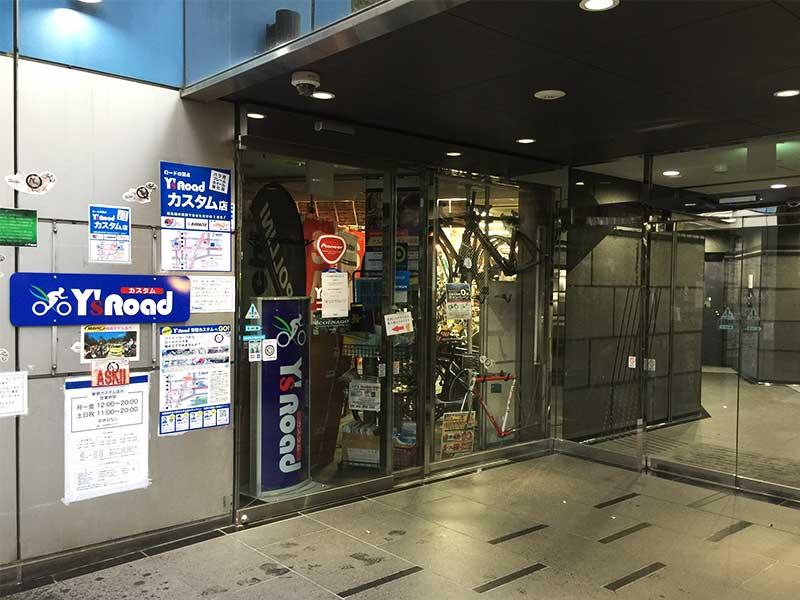 Ys Road(ワイズロード) 新宿カスタム店