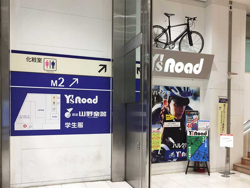 Ys Road(ワイズロード) 新宿ビギナー館
