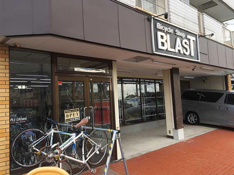 BLAST ブラスト