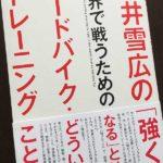 【強くなりたい人の実践書】土井雪広の世界で戦うためのロードバイク・トレーニング