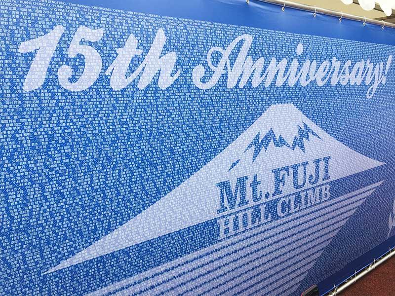 第15回Mt.富士ヒルクライム