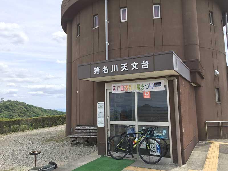 大野山 猪名川天文台