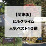 【関東版:東京・神奈川・埼玉・茨城・群馬】ヒルクライム 人気 ベスト10選