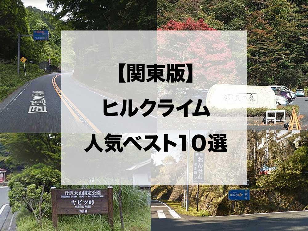 関東版ヒルクライム人気ベスト10選
