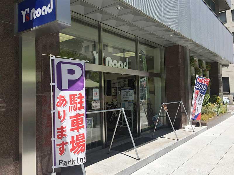Ys Road(ワイズロード) 名古屋クロスバイク館
