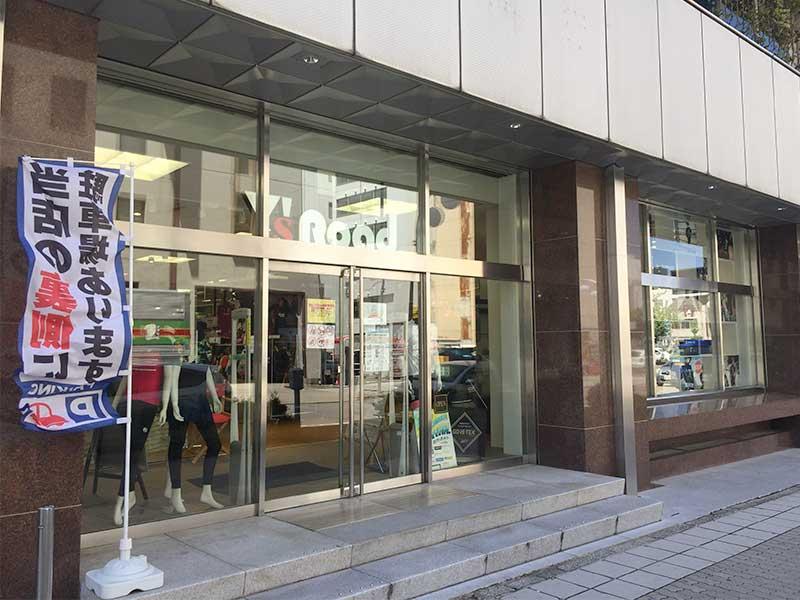 Ys Road(ワイズロード) 名古屋ウェア館