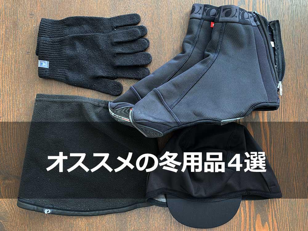 おすすめの冬用品 アクセサリー4選