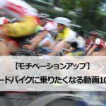 【モチベーションアップ】ロードバイクに乗りたくなる動画10選(2019年度版)