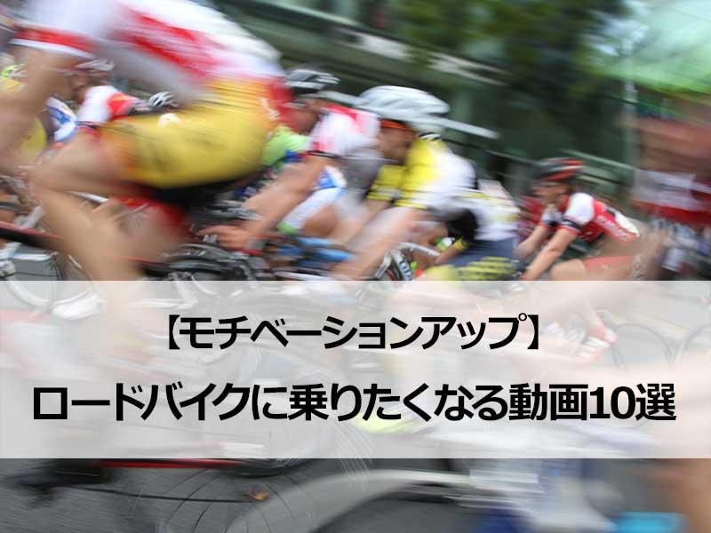 ロードバイクに乗りたくなる動画10選