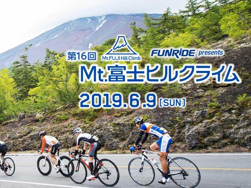 第16回 Mt.富士ヒルクライム