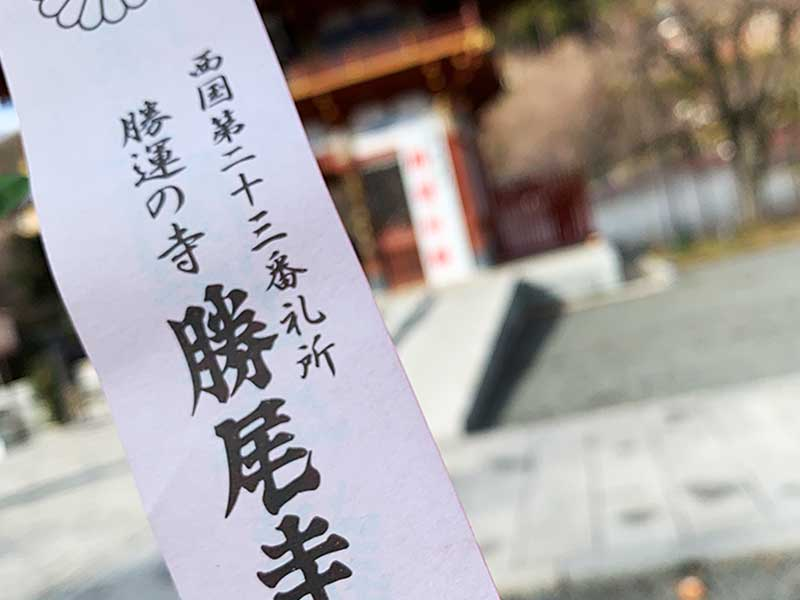 勝尾寺 2020年
